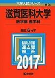 滋賀医科大学(医学部〈医学科〉) (2017年版大学入試シリーズ)
