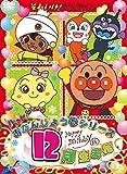 Animation - Soreike! Anpanman Happy Otanjoubi Series 12 Gatsu Umare [Japan DVD] VPBE-14412
