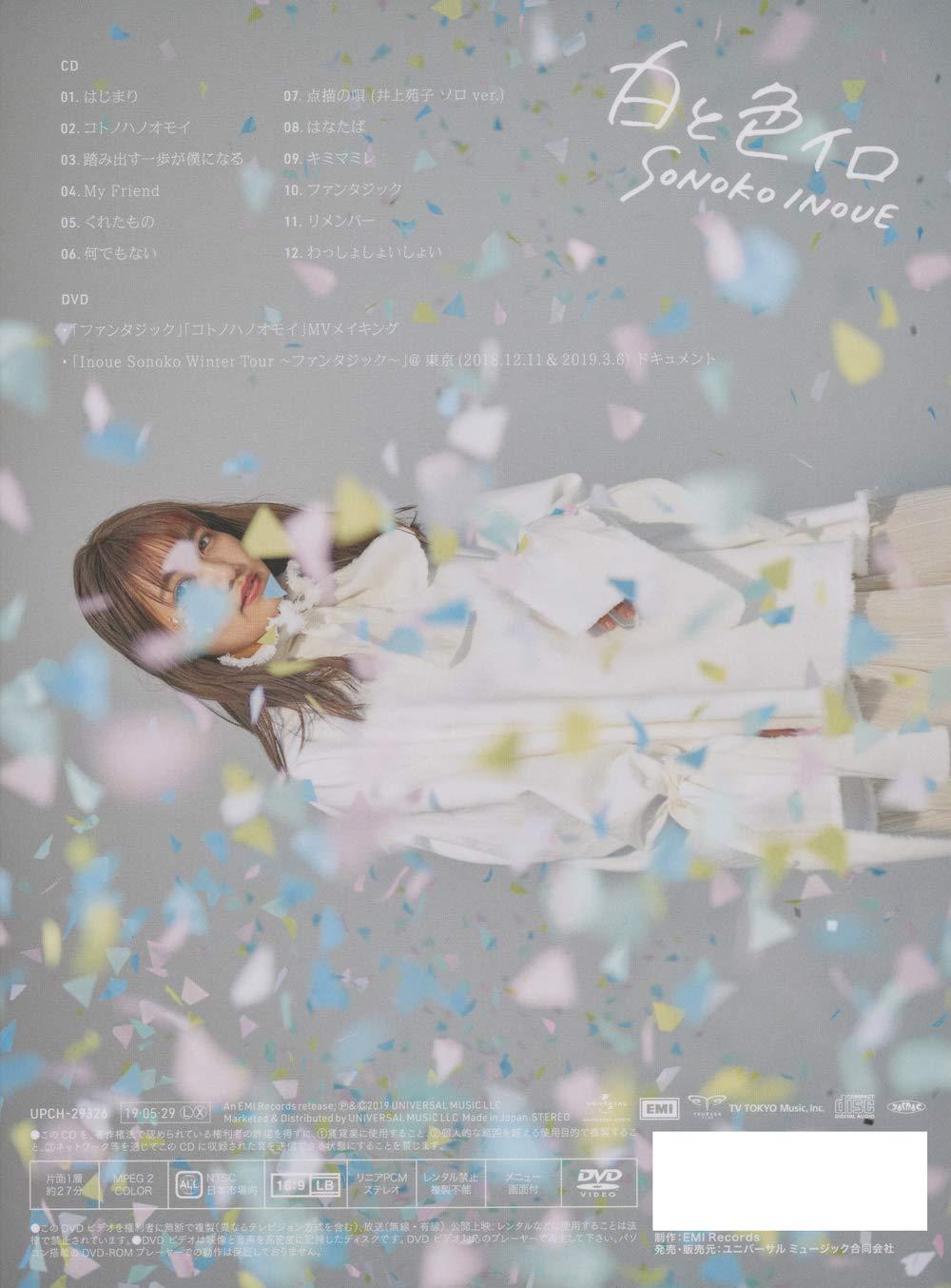 Sonoko Inoue Shiro To Iro Iro Cd Dvd Amazon Com Music