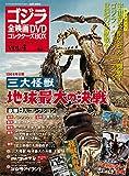 ゴジラ全映画DVDコレクターズBOX(4) 2016年 9/6 号