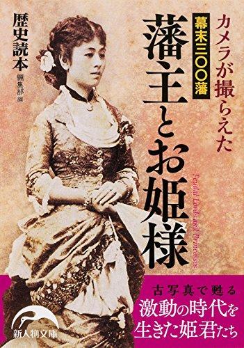 カメラが撮らえた 幕末三〇〇藩 藩主とお姫様 (新人物文庫)