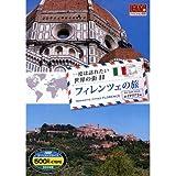 一度は訪れたい世界の街 フィレンツェの旅 イタリア 2 RCD-5811 [DVD]