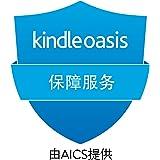 3年亚美保障服务(意外保、电池保、延长保全覆盖)(适用于2017全新亚马逊Kindle Oasis电子书阅读器)