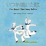 いつか聴いた歌(3)ブロードウェイ・アンド・ハリウッド