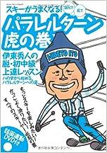 DVD付 スキーがうまくなる!パラレルターン虎の巻 伊東秀人の脱・初中級上達レッスン (SJセレクトムック)