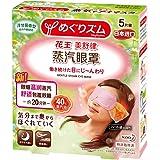 花王 蒸汽眼罩5片装 (洋甘菊香型)