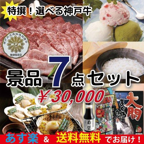 【二次会ビンゴゴルフ景品】 神戸牛 らくらく景品7点セット C B018JSUM0C