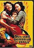 A Bizarre Love Triangle (Korean Movie w. English Sub)