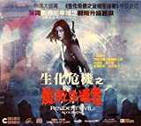 Resident Evil: Apocalypse (2004) By EDKO Version VCD~In English w/ Chinese Subtitles ~Imported From Hong Kong~