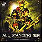 Allstanding Shokei The Live Black Mass D