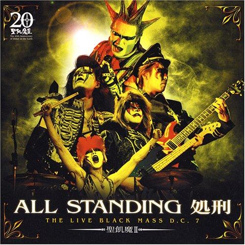 Allstanding Shokei The Live Black Mass D