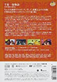 Animation - Senya Ichiya Monogatari [Japan DVD] COBM-6798