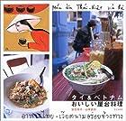 タイ&ベトナムおいしい屋台料理
