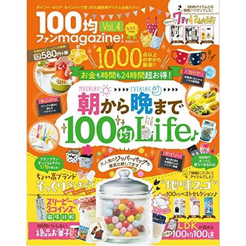 100均ファン magazine! 表紙画像