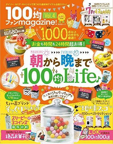 100均ファンmagazine!  Vol.4 (晋遊舎ムック)