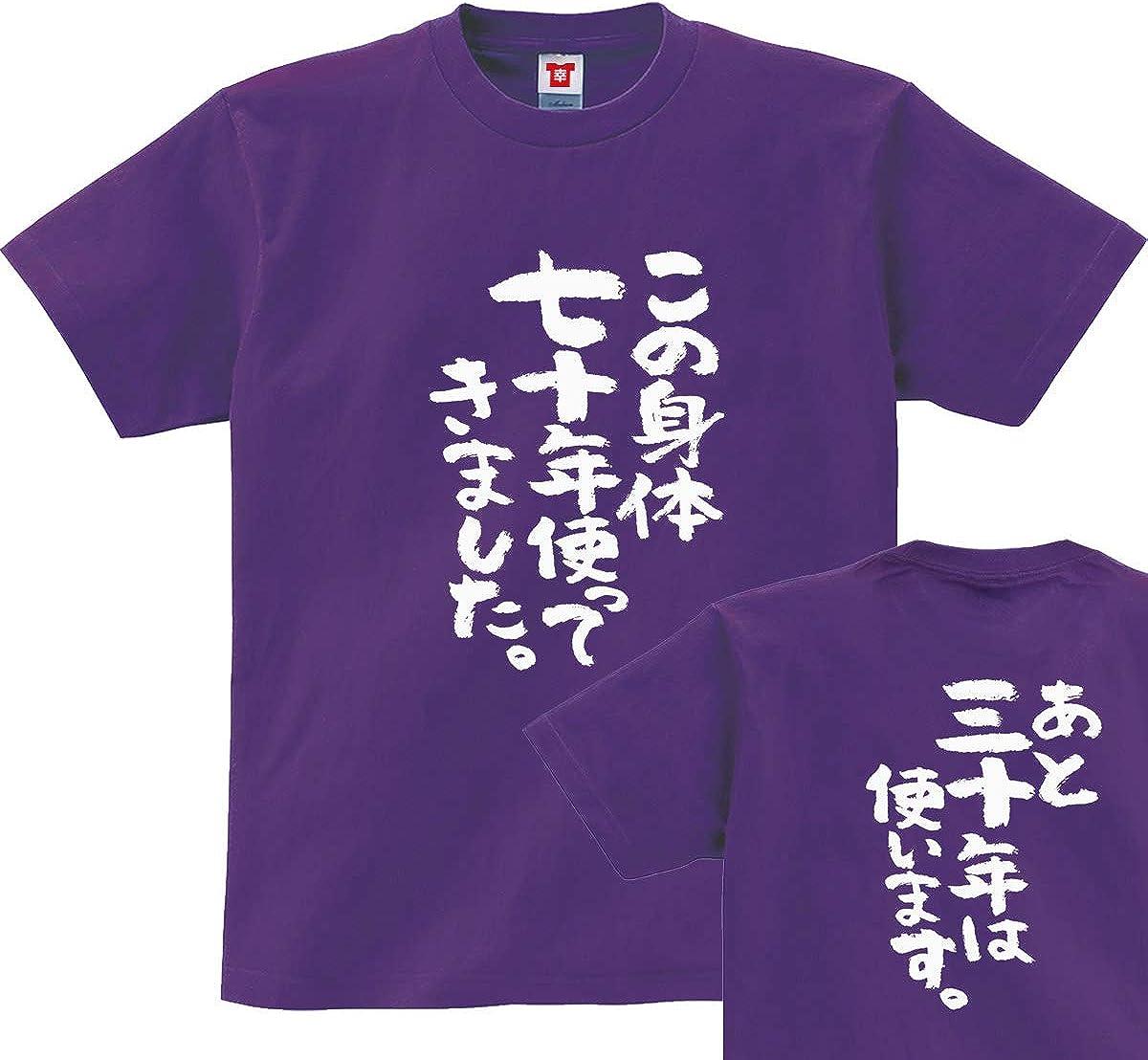 [幸服屋さん] 古希のお祝い Tシャツ 「この身体70年使ってきました」半袖 古希祝い 70歳 tシャツ ギフト ka300-43 L パープル