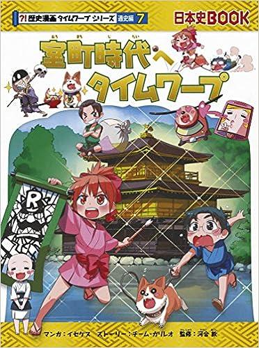 室町時代へタイムワープ (歴史漫画タイムワープシリーズ 通史編7)