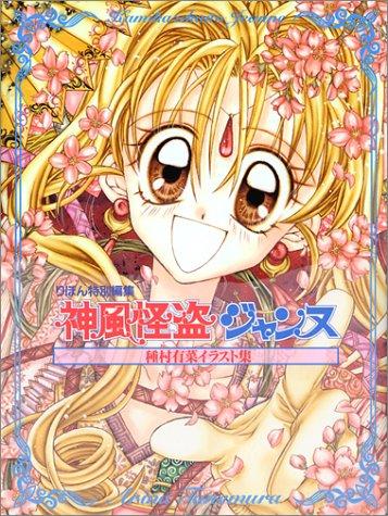 Kamikaze Kaitou Jeanne Tanemura Arina Art Book (Tanemura Arina Irasutoshu: Kamikaze Kaitou Jeanne) (in Japanese)