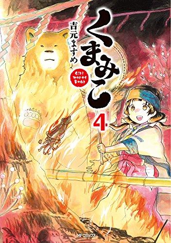くまみこ 4 (MFコミックス フラッパーシリーズ)