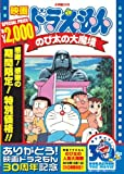 [Movie] Doraemon - NOBITA NO DAIMAKYOU [30 Anniversary Limited Edition products Doraemon] [JPN import] [93minutes] [DVD] PCBE-53421