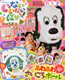 Japanese Magazine Inai Inai Baa! May 2014