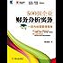 500强企业财务分析实务:一切为经营管理服务 (财务知识轻松学)