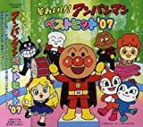 Soreike! Anpanman Best Hit'07 by Various Artists (2006-12-20)