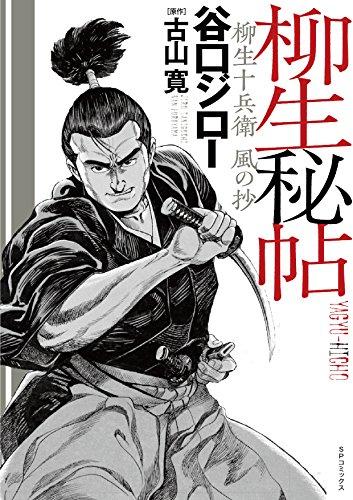 柳生秘帖柳生十兵衛 風の抄 / 谷口ジロー