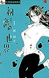 初恋の世界(1) (フラワーコミックスα)