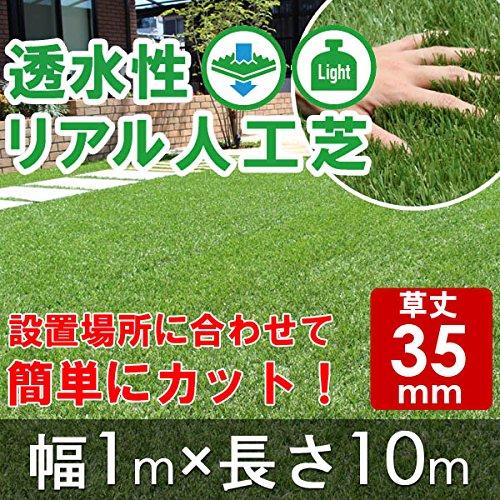 透水性リアル人工芝 ロールタイプ 幅1m×長10m 【草丈35mm】 B0721W6BGY 27800