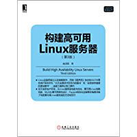 构建高可用Linux服务器(第3版) (Linux/Unix技术丛书)
