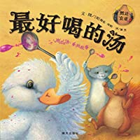 《南瓜汤》系列故事·信谊世界精选图画书:最好喝的汤(附食谱)