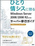 ひとり情シスに贈るWindows Server 2008/2008 R2からのサーバー移行ガイド (マイクロソフト関連書)