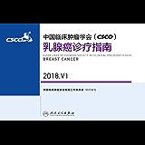 中国临床肿瘤学会(CSCO)乳腺癌诊疗指南 2018.V1