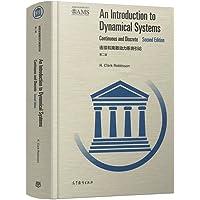连续和离散动力系统引论(第二版)(英文)