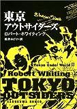 東京アウトサイダーズ―東京アンダーワールド〈2〉 (角川文庫)