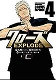 クローズ EXPLODE 4 (少年チャンピオン・コミックス エクストラ)