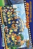 Theater Inazuma Eleven strongest corps auger invasion Postcard Book (2010) ISBN: 4092951353 [Japanese Import]