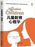 儿童教育心理学(现代自我心理学之父阿德勒深刻讲述教育的根本,解答如何正确参与孩子的成长,理解孩子的心理、情绪和行为)