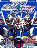 Mobile Suit Gundam SEED DESTINY OFFICIAL FILE mechanism 01 (Official magazine file) (2005) ISBN: 4063671518 [Japanese Import]