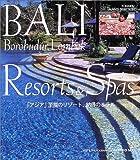 「バリ」リゾート&スパ―「アジア」至福のリゾート、納得のホテル (TOKIMEKI ALAN'S SELECTION)