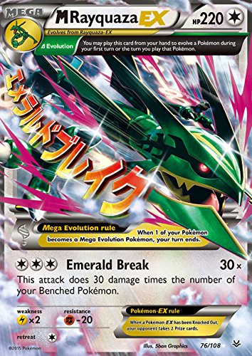 Pokemon - Mega-Rayquaza-EX (61/108) - XY Roaring Skies - Holo (The Most Strongest Pokemon Card In The World)