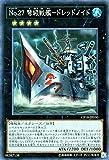 No.27 弩級戦艦-ドレッドノイド コレクターズレア 遊戯王 コレクターズパック2018 cp18-jp030