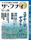 ザ・フナイ vol.131
