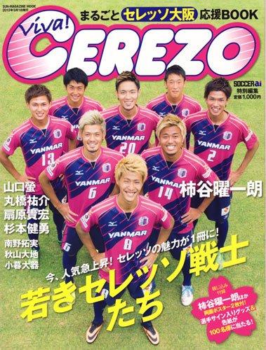 Viva! CEREZO―まるごとセレッソ大阪応援BOOK (SUN MAGAZINE MOOK)