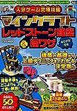 人気ゲーム究極攻略 マインクラフト レッドストーン建築&極ワザ (英和ムック らくらく講座シリーズ301)
