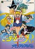Pretty Soldier Sailor Moon R: The Movie