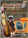meiko-na(名光通信社) 山田ヒロヒト ラッピスタイル3 初回限定版エギホルダー付属 4606