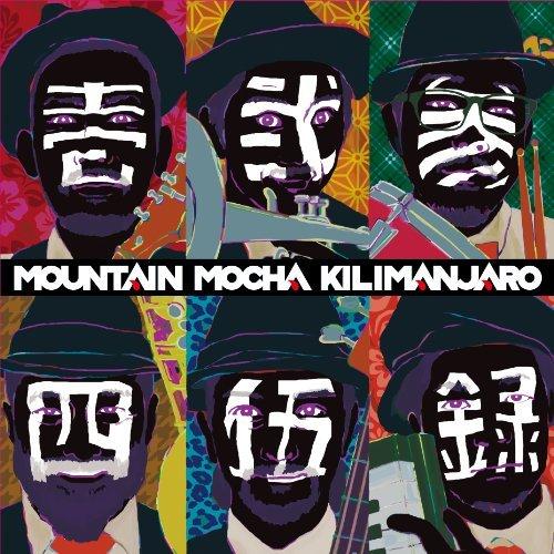 Ichi Ni San Shi Go Roku by Mountain Mocha Kilimanjaro