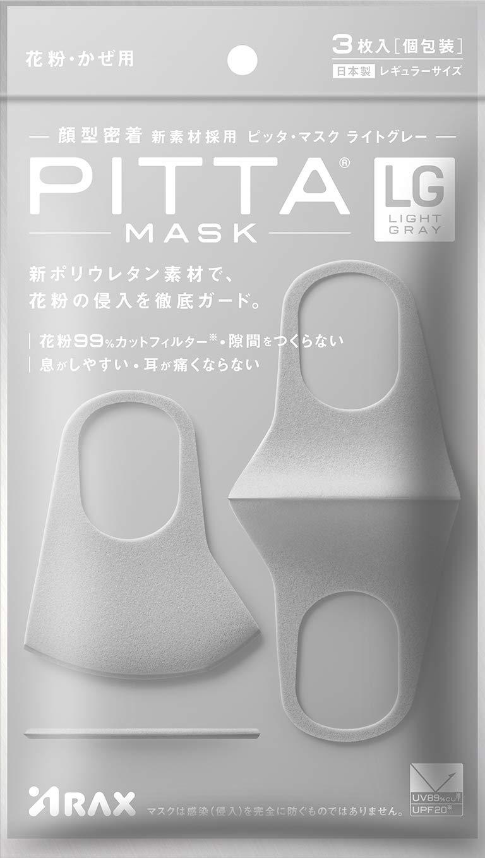 Pitta mask Light Gray (Pitta MASK Light Gray) 3 Pieces